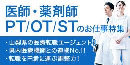 医師・薬剤師PT/OT/STのお仕事特集