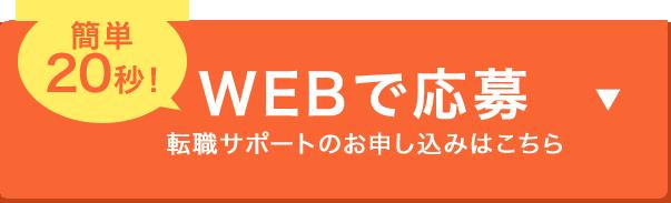 WEBで応募